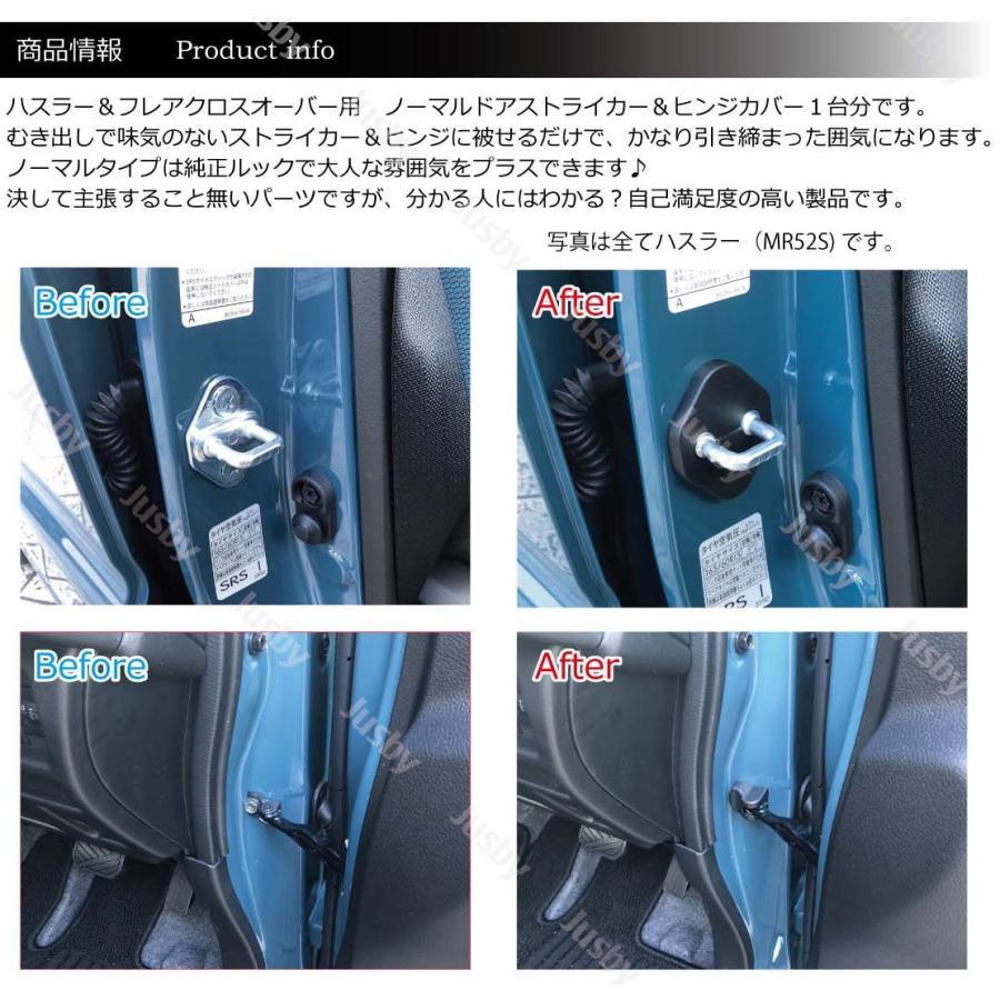 スズキ 新型 ハスラー (MR52S / MR92S) 専用 ドアストライカーカバー & ヒンジセット カーボン柄orノーマル ドレスアップパーツ HUSTLER パーツ アクセサリ jusby-auto 06