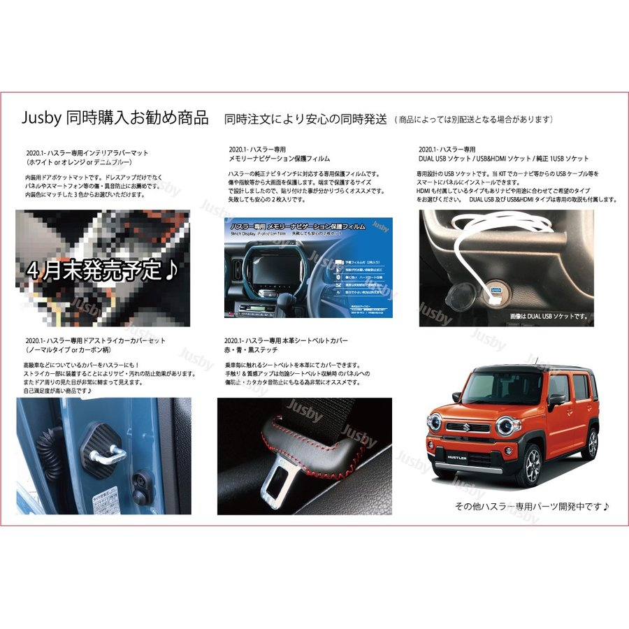 スズキ 新型 ハスラー (MR52S / MR92S) 専用 ドアストライカーカバー & ヒンジセット カーボン柄orノーマル ドレスアップパーツ HUSTLER パーツ アクセサリ jusby-auto 09