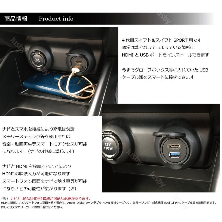 スズキ スイフト (スポーツ) 専用 HDMI&USBソケット カーナビとの接続に 純正ルックにUSB HDMI パーツ アクセサリー キット ( ZC33S ZC#3S系/ZD#3S系) jusby-auto 02