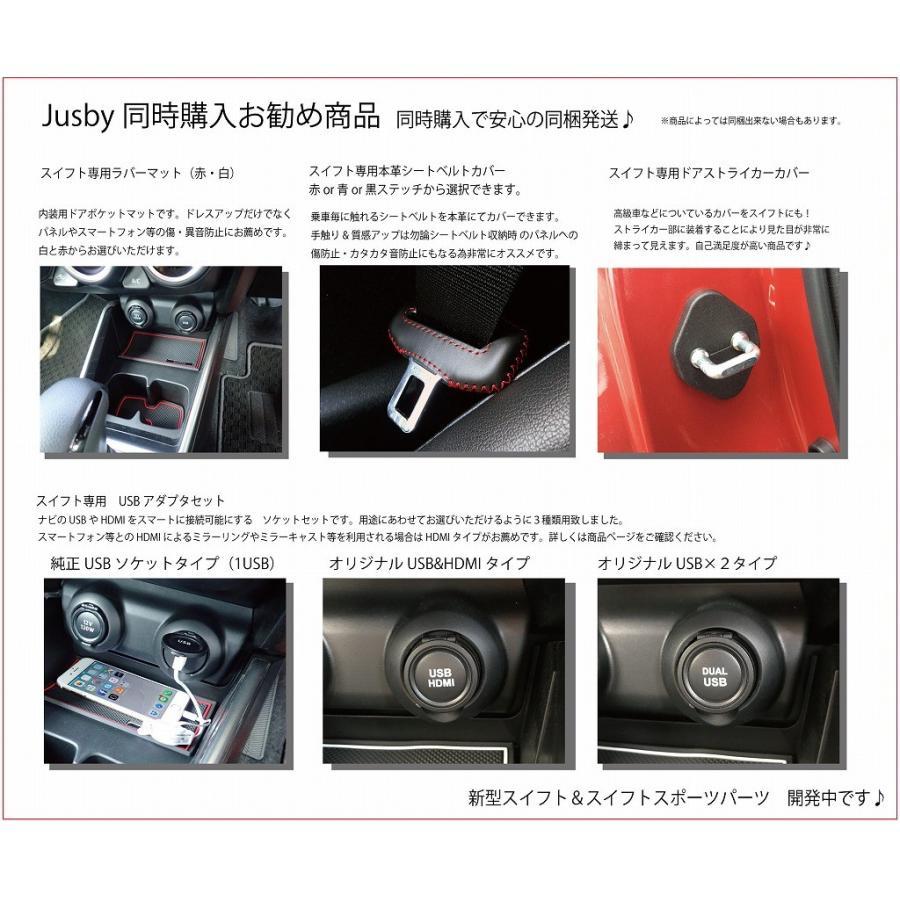 スズキ スイフト (スポーツ) 専用 HDMI&USBソケット カーナビとの接続に 純正ルックにUSB HDMI パーツ アクセサリー キット ( ZC33S ZC#3S系/ZD#3S系) jusby-auto 06
