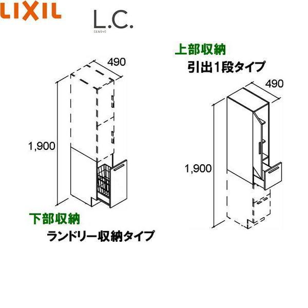 [LCYS-305DSL(R)-A]リクシル[LIXIL/INAX][L.C.エルシィ]トールキャビネット[間口300][引出1段·ランドリー収納][ミドルグレード]