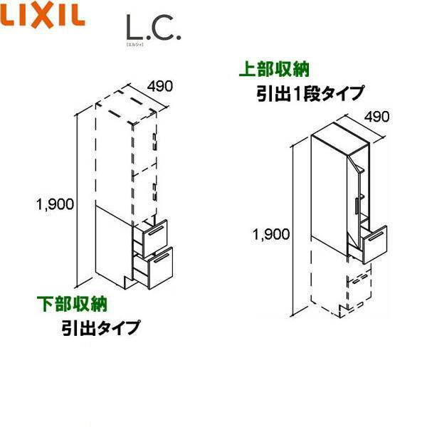 [LCYS-455HSL(R)-A]リクシル[LIXIL/INAX][L.C.エルシィ]トールキャビネット[間口450][引出1段·引出][ミドルグレード]