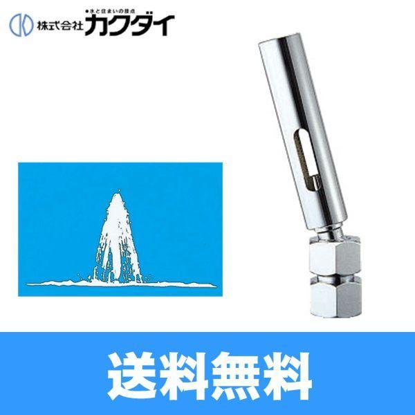 カクダイ[KAKUDAI]大型噴水ノズル(樹氷ノズル)5388-25【送料無料】