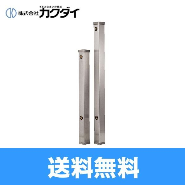 カクダイ[KAKUDAI]ステンレス水栓柱(70角)6161B-1500【送料無料】
