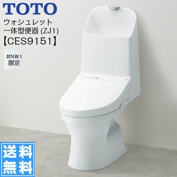 【ゾロ目クーポン対象ストア】[CES9151]TOTOウォシュレット一体型便器[ZJ1シリーズ][#NW1/ホワイト限定][手洗付·床排水][送料無料]