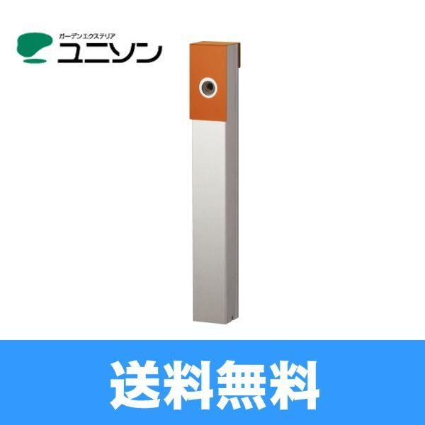 ユニソン[UNISON]水栓柱リーナアロン950スタンドのみ【送料無料】