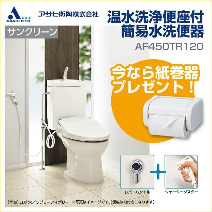 簡易水洗トイレ アサヒ衛陶 サンクリーン 手洗付 床排水 壁給水 温水洗浄便座付 CAF246 TAF450R DLNC120 リフォーム