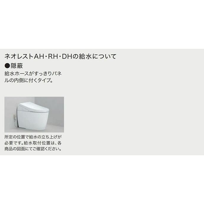 TOTO ネオレスト ハイブリッド RH1 床排水 200mm ウォシュレット一体型便器 ホワイト限定 CES9768R#NW1 即納|jusetsuhills|05