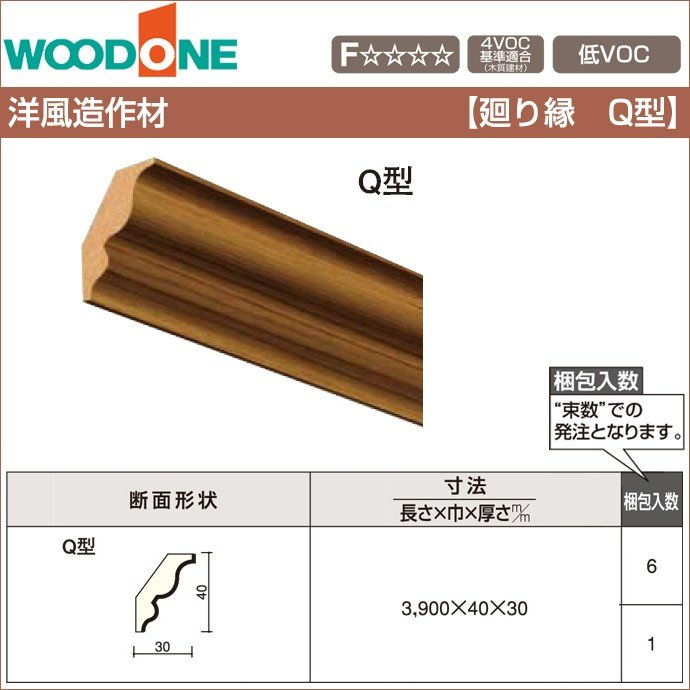 WOODONE ウッドワン 造作材 廻り縁 Q型 40mm幅 DIFQ03-□ 洋風造作材 回り縁 造作部材 内装建具 ソフトアート|jusetsuhills