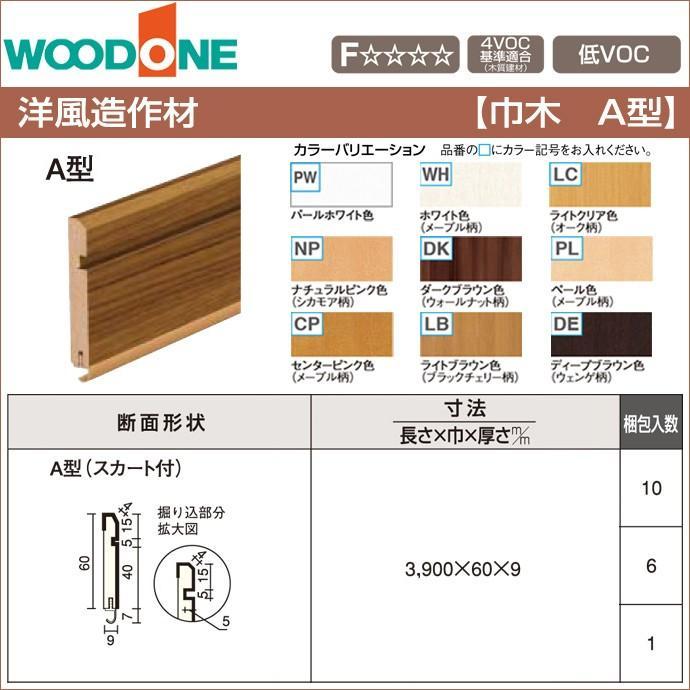 WOODONE ウッドワン 造作材 巾木 A型 スカート付 60mm幅DJFA03-□ 洋風造作材 造作部材 内装建具 ソフトアート|jusetsuhills