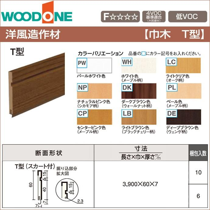 WOODONE ウッドワン 造作材 巾木 T型 スカート付 60mm幅 DJFT63-□ 洋風造作材 造作部材 内装建具 ソフトアート|jusetsuhills