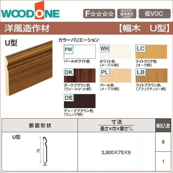 WOODONE ウッドワン 造作材 巾木 U型 75mm幅 DJFU63-□ 造作材 洋風造作材 造作部材 内装建具 ソフトアート|jusetsuhills