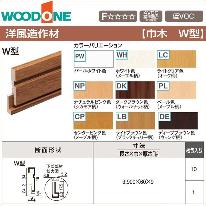 WOODONE ウッドワン 造作材 巾木 W型 60mm幅 DJFW13-□ 洋風造作材 造作部材 内装建具 ソフトアート|jusetsuhills