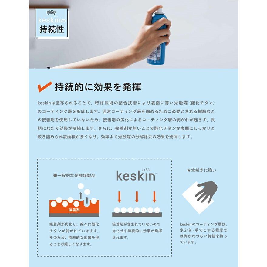 接触抗菌スプレー keskin ケスキン 2本セット エアゾール缶 除菌 抗菌 消臭 抗ウィルス VOC除去 防カビ 油汚抑制 除菌スプレー 光触媒|jusetsuhills|05