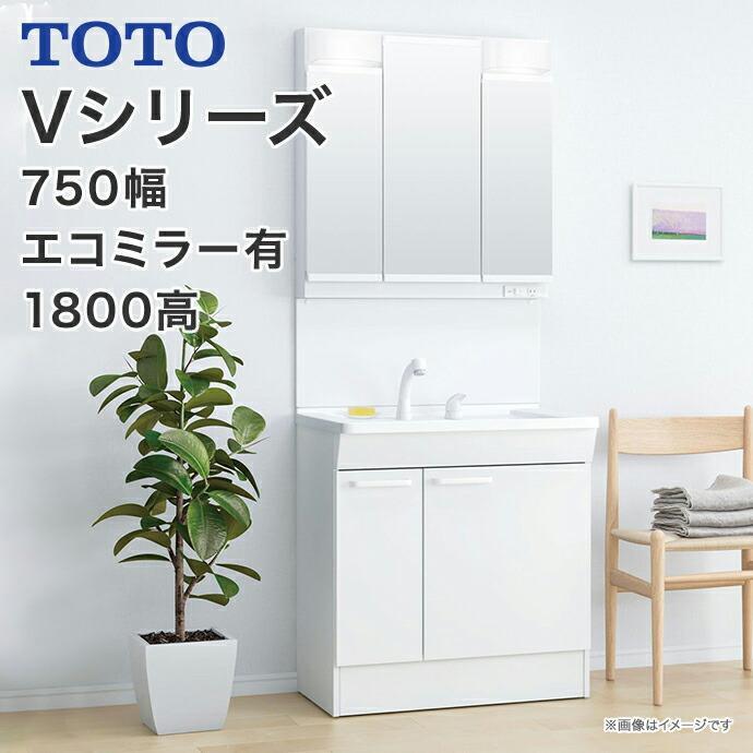 TOTO 洗面化粧台 Vシリーズ 750幅 片引き出し 内引き出し付 三面鏡 LED照明 高さ1800mm対応 エコシングルシャワー水栓 LMPB075B3GDC1G LDPB075BJGEN2