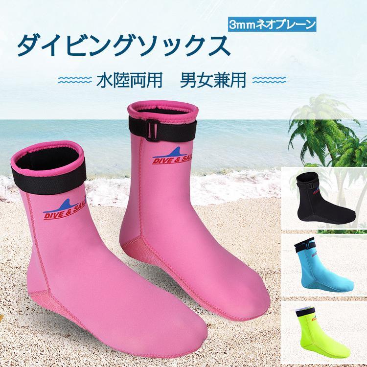 ウエットスーツ ダイビングソックス 3mm 靴下 滑止め サーフィン ブーツ ウォーター スポーツ サーフブーツ マリンブーツ 水陸両用|justmode