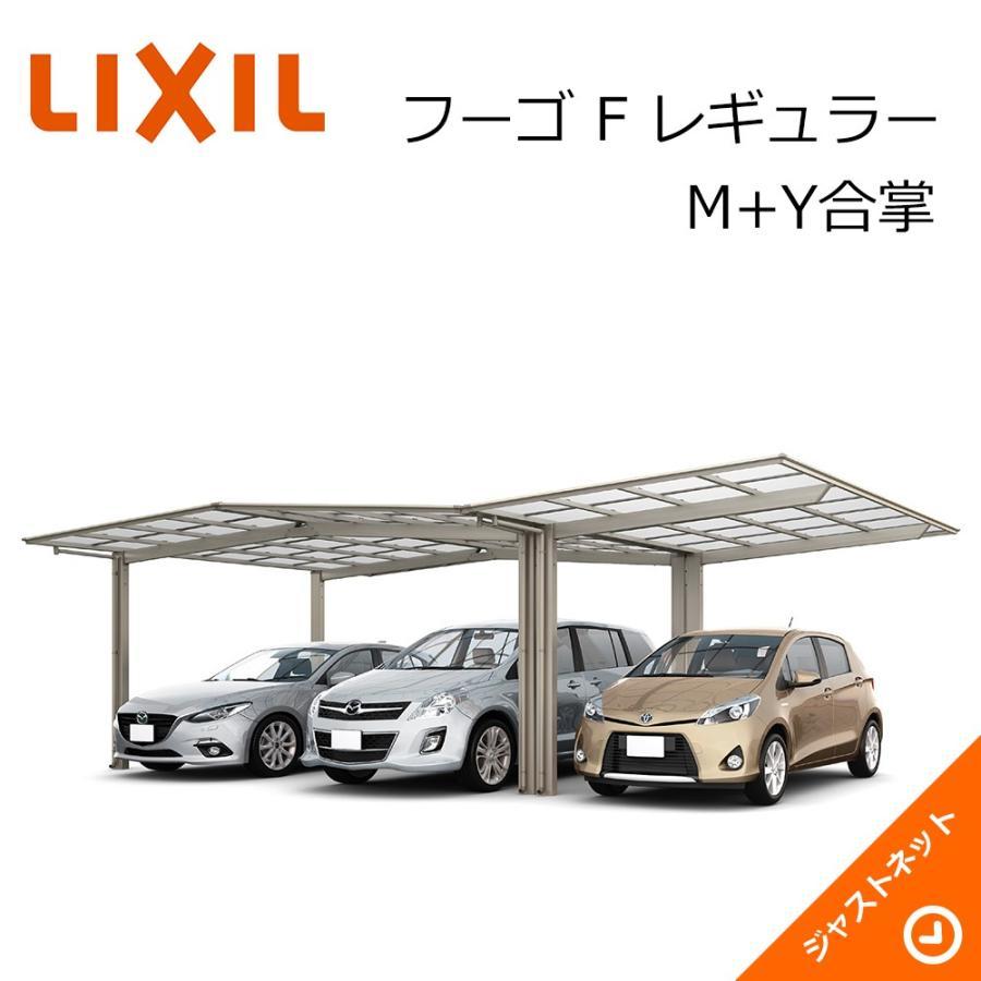 フーゴ F レギュラー M+Y合掌30・30・30-57型 W9021×L5734 ロング柱H25 熱線吸収ポリカーボネート屋根材 マテリアルカラー (木調色) カーポート LIXIL