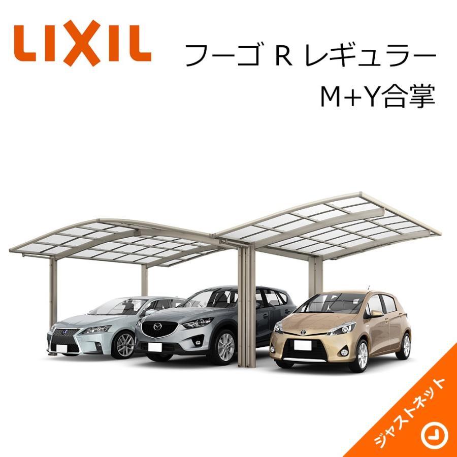フーゴ R レギュラー M+Y合掌30・30・30-50型 W9037×L4980 ロング柱H28 熱線遮断FRP板DRタイプ屋根材 カーポート LIXIL
