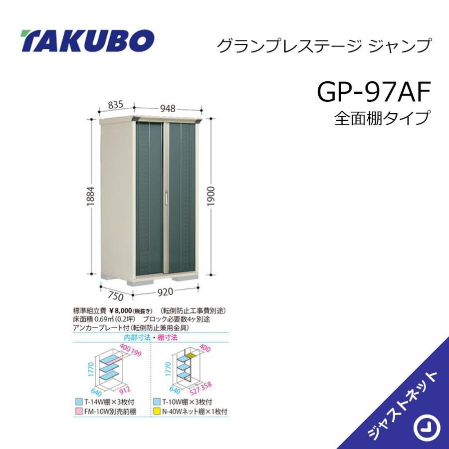 タクボ物置 小型物置 グランプレステージ ジャンプ GP-97AF 間口92cm 奥行75cm 高さ190cm 全面棚タイプ