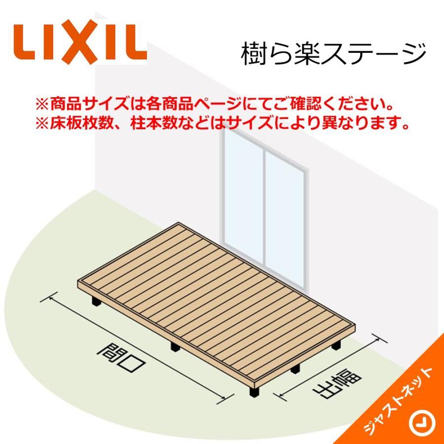 LIXIL ウッドデッキ 樹ら楽ステージ 1.5間×6尺(2750×1828) 標準束柱A(L=429) 幕板A