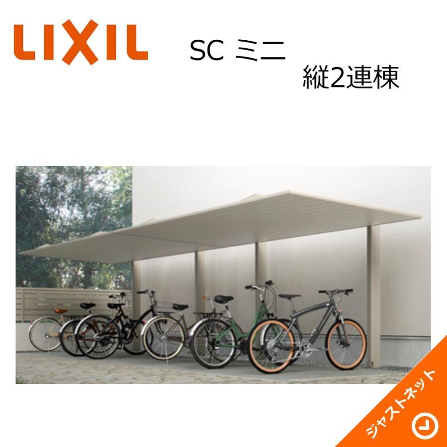 SC ミニ 縦2連棟21-50型 W2100×L10020 標準柱H19 屋根材:アルミ形材 サイクルポート LIXIL