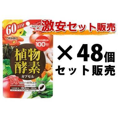 【大口注文】植物酵素カプセル オリヒロ 60粒入(60日分)×48個セット!