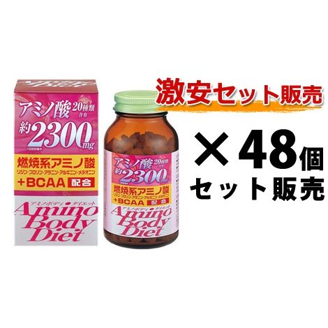 【大口注文】 アミノボディダイエット粒|300粒入×48個セット|オリヒロ|理想的にダイエットサポート!
