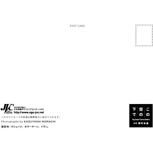 JVC国際協力ポストカード2019 Aタイプ 7枚組|jvc|13