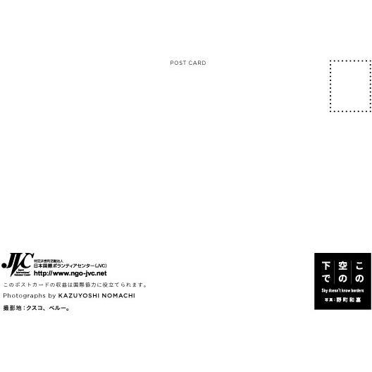 JVC国際協力ポストカード2019 Aタイプ 7枚組|jvc|15