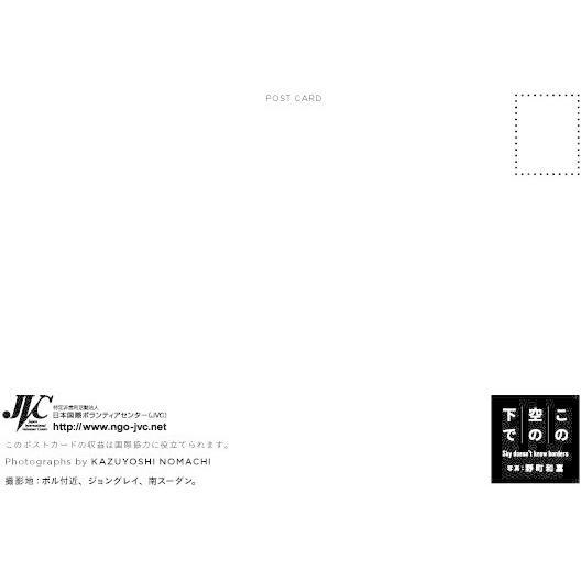 JVC国際協力ポストカード2019 Bタイプ 7枚組 jvc 13