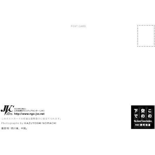JVC国際協力ポストカード2019 Bタイプ 7枚組 jvc 07