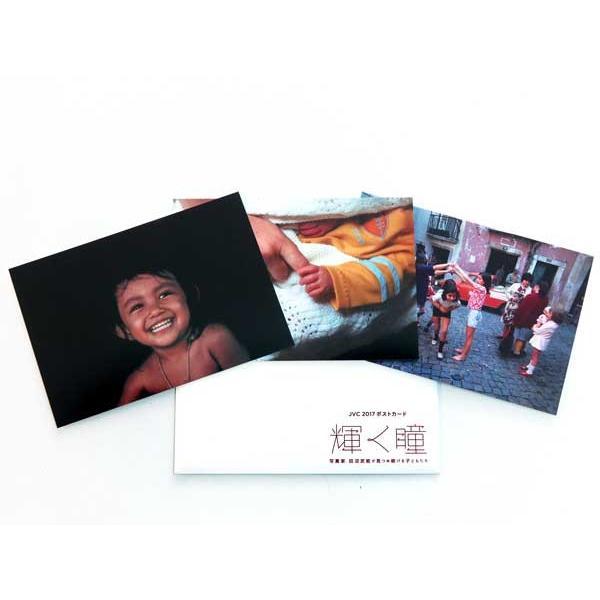 JVC国際協力ポストカード2017 8枚組 jvc