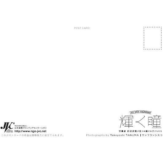 JVC国際協力ポストカード2017 8枚組 jvc 17