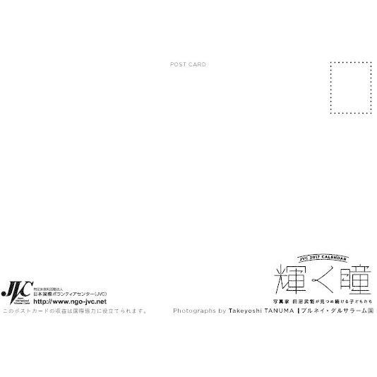 JVC国際協力ポストカード2017 8枚組 jvc 03
