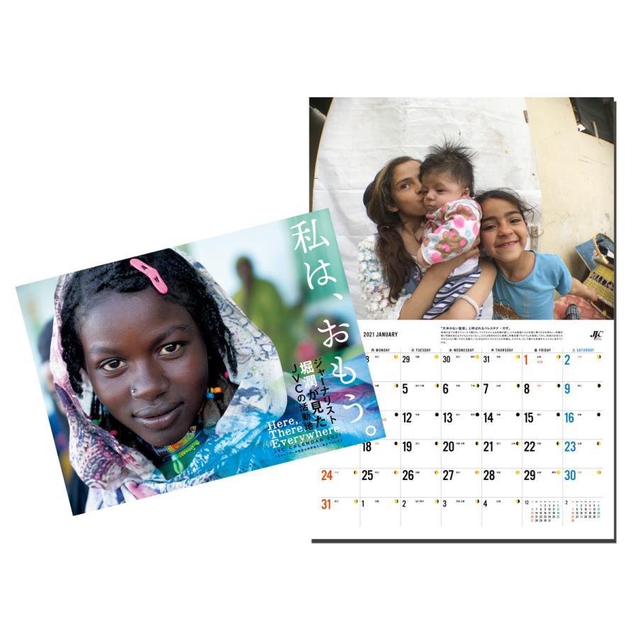 JVC国際協力カレンダー2021 壁掛け jvc