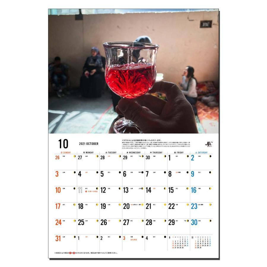 JVC国際協力カレンダー2021 壁掛け jvc 13