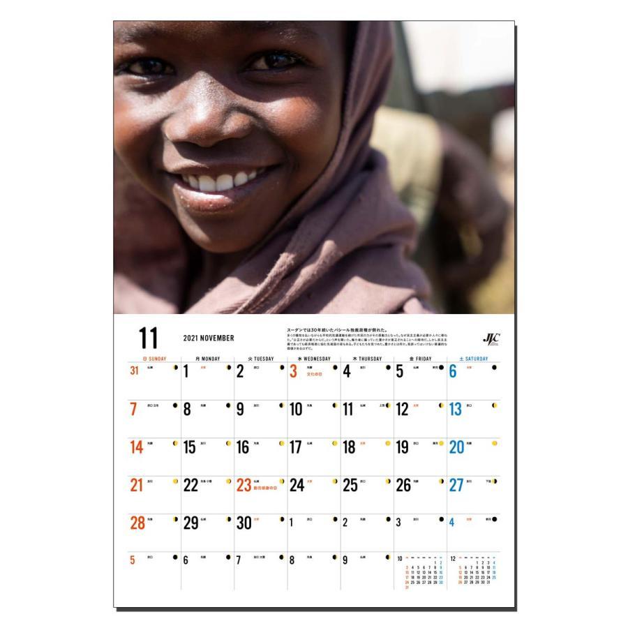 JVC国際協力カレンダー2021 壁掛け jvc 14