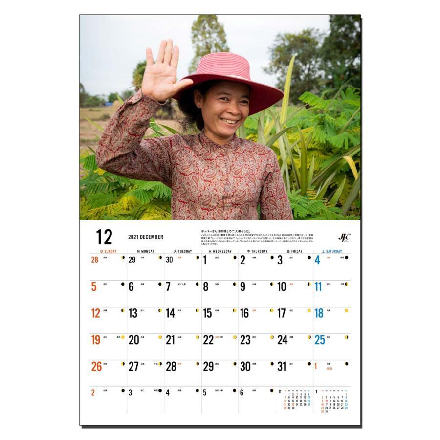JVC国際協力カレンダー2021 壁掛け jvc 15