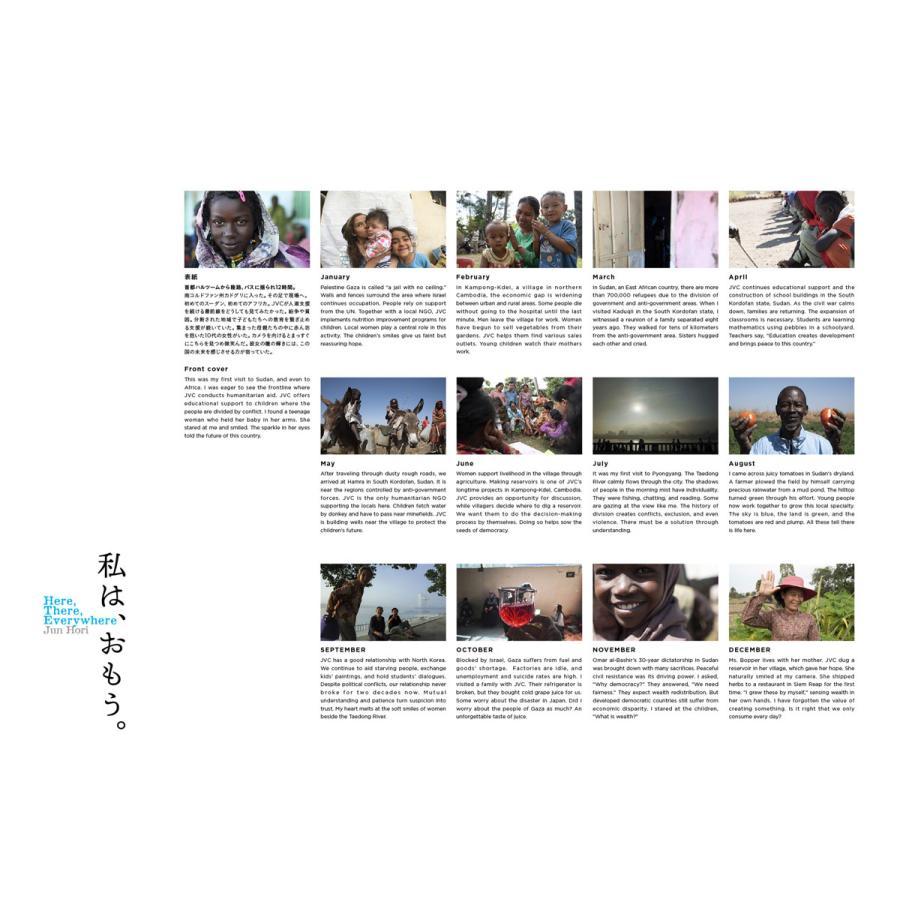 JVC国際協力カレンダー2021 壁掛け jvc 17