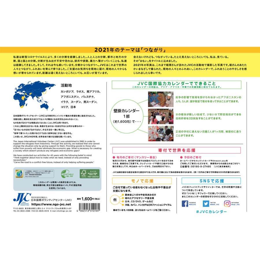 JVC国際協力カレンダー2021 壁掛け jvc 18