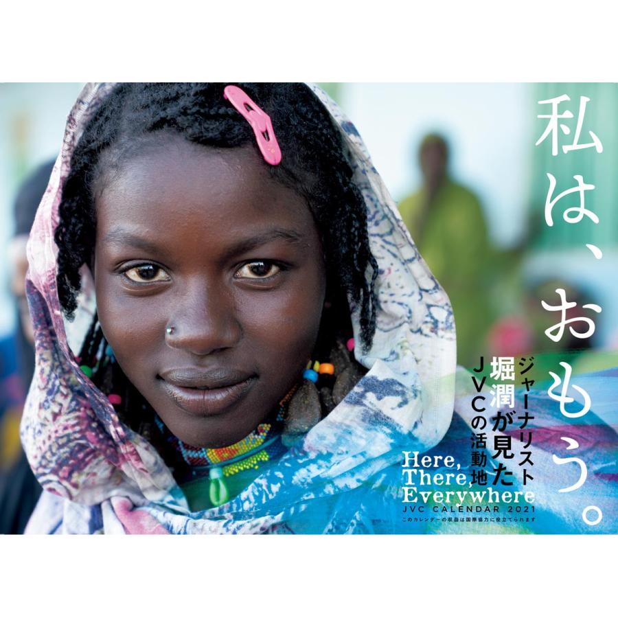 JVC国際協力カレンダー2021 壁掛け jvc 03