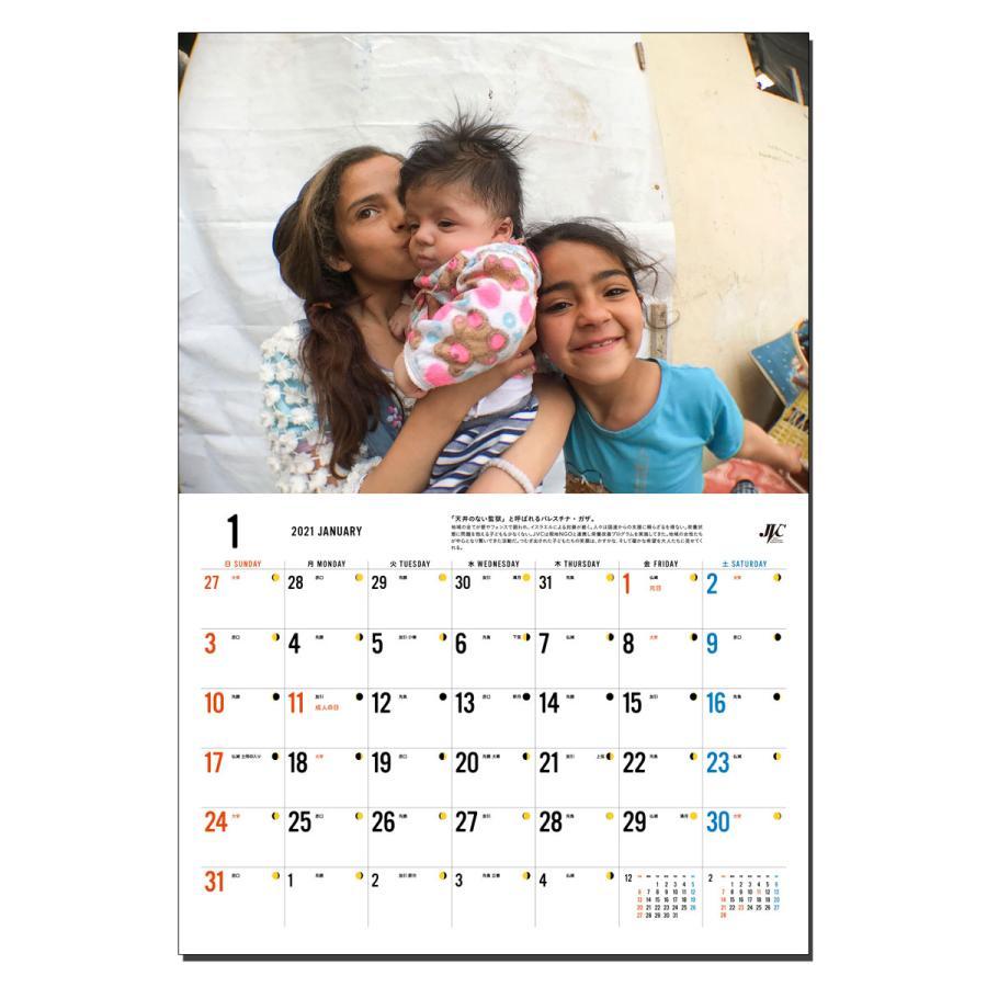 JVC国際協力カレンダー2021 壁掛け jvc 04