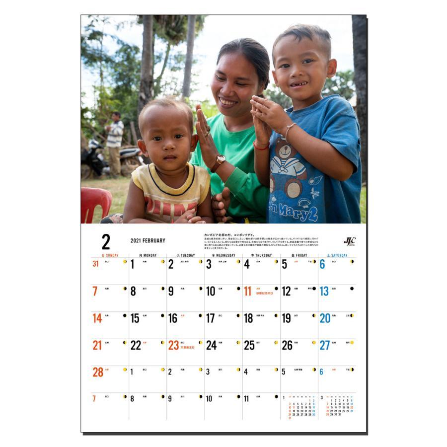 JVC国際協力カレンダー2021 壁掛け jvc 05