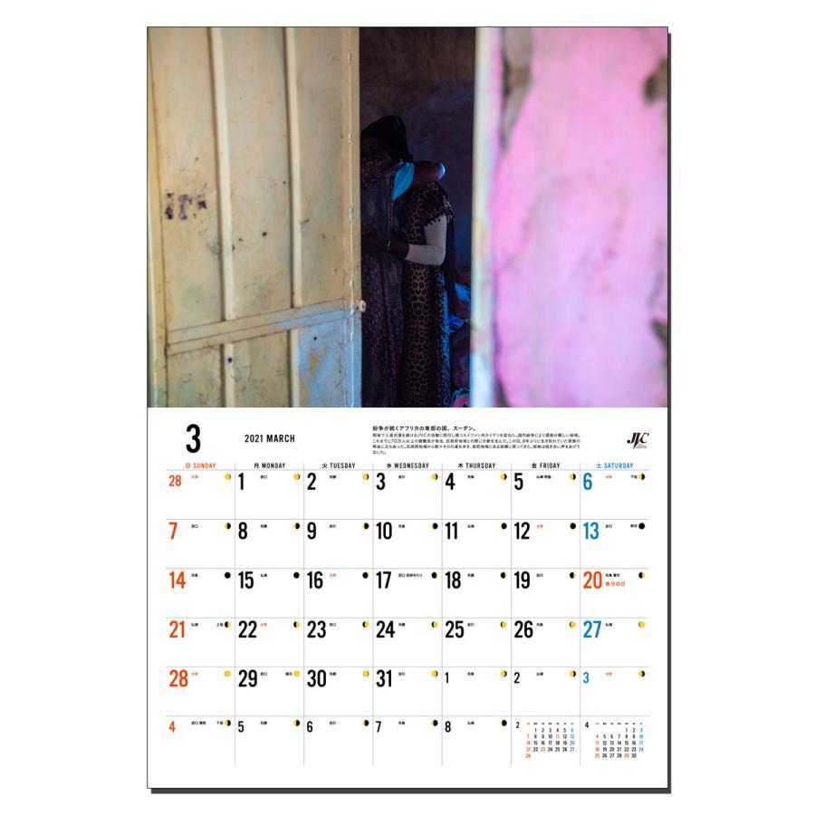 JVC国際協力カレンダー2021 壁掛け jvc 06