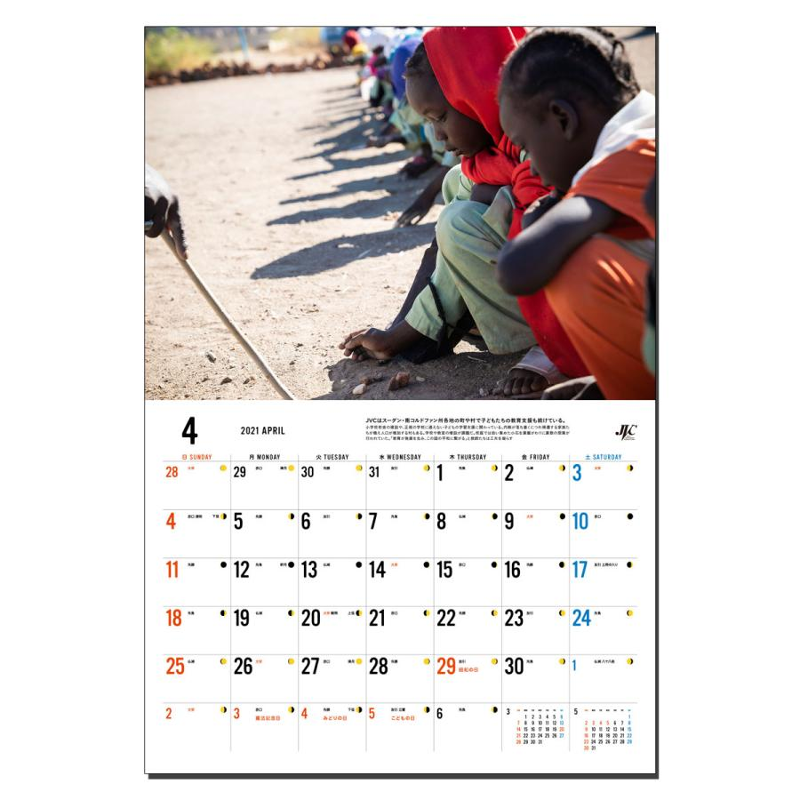 JVC国際協力カレンダー2021 壁掛け jvc 07