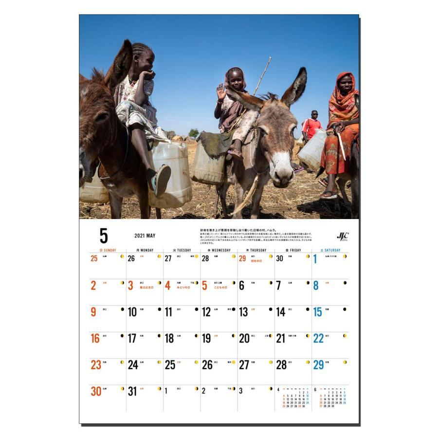 JVC国際協力カレンダー2021 壁掛け jvc 08