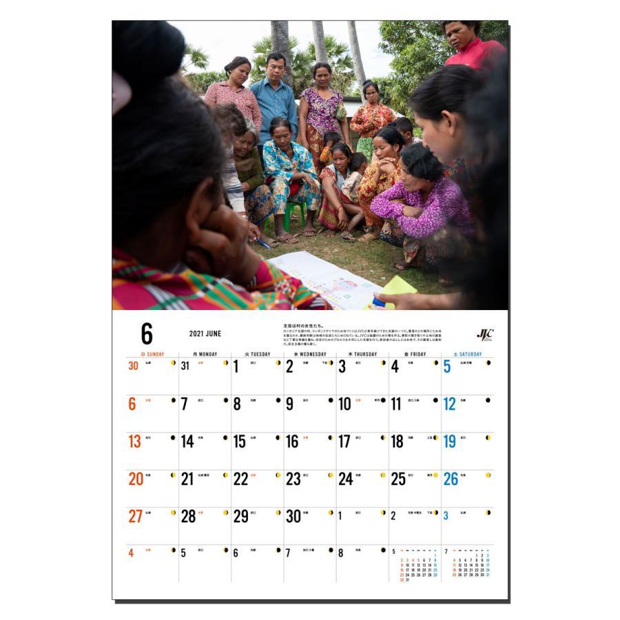 JVC国際協力カレンダー2021 壁掛け jvc 09