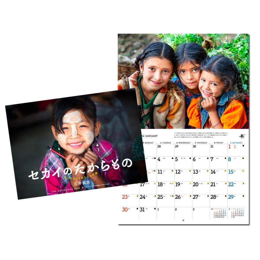 国際協力カレンダー2022(壁掛け)※1〜9部のご注文はこちらから|jvc