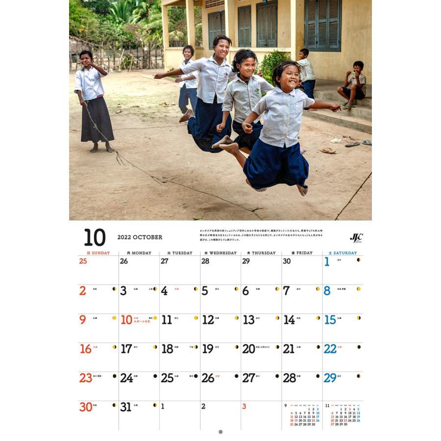 国際協力カレンダー2022(壁掛け)※1〜9部のご注文はこちらから|jvc|11