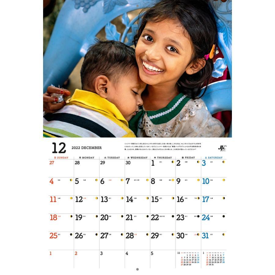 国際協力カレンダー2022(壁掛け)※1〜9部のご注文はこちらから|jvc|13